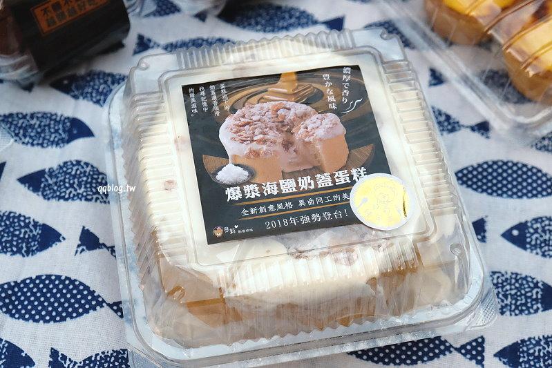 1529081965 5170ab783cc51ab88438925122748465 - 台中豐原︱貝莉創意烘焙.傳統麵包坊新創意,爆漿海鹽奶蓋蛋糕好療癒,不定時有快閃團,老闆創意滿點
