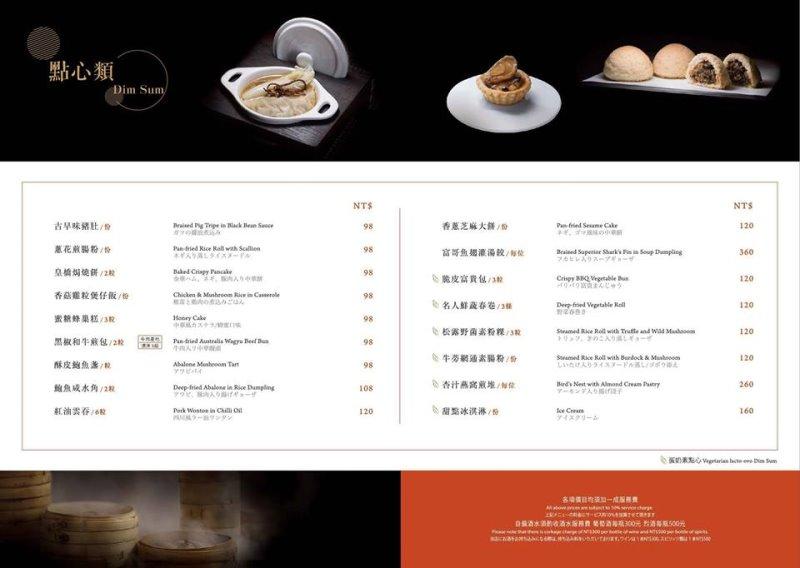 1520615757 e4bde0eb46b8f32ef4b4207f5344b4d4 - 熱血採訪︱台中西屯︱名人坊@新光三越中港店.擁有香港米其林星級的粵菜進駐台中,品嚐隱世廚神富哥好手藝
