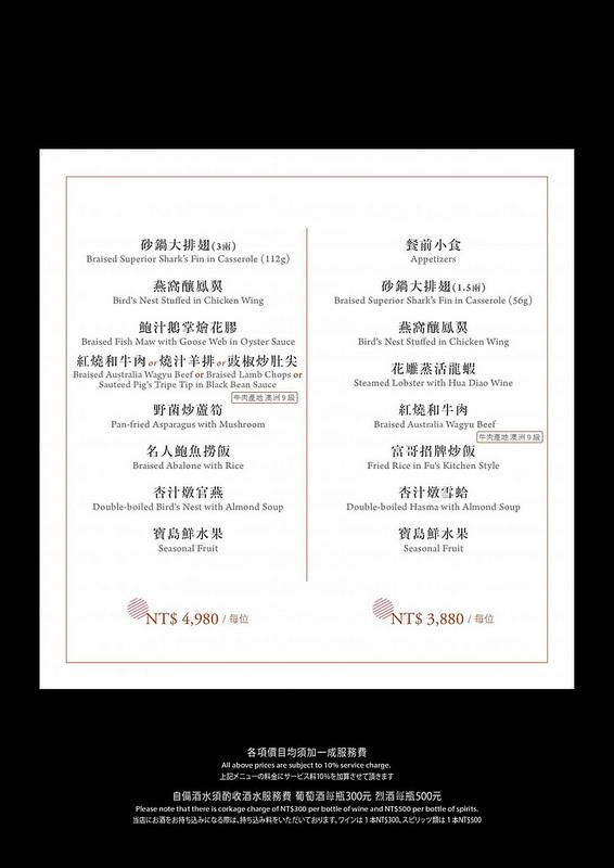 1520616422 0ca561943b97fefeff232c8e567fac4c - 熱血採訪︱台中西屯︱名人坊@新光三越中港店.擁有香港米其林星級的粵菜進駐台中,品嚐隱世廚神富哥好手藝