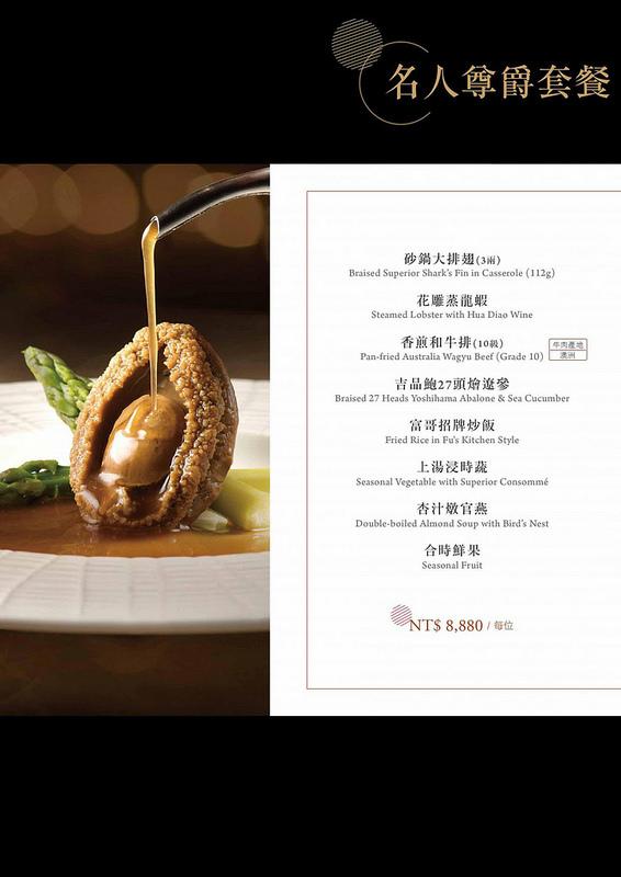 1520616424 8875211eb032e0152b558229b52a9b2b - 熱血採訪︱台中西屯︱名人坊@新光三越中港店.擁有香港米其林星級的粵菜進駐台中,品嚐隱世廚神富哥好手藝