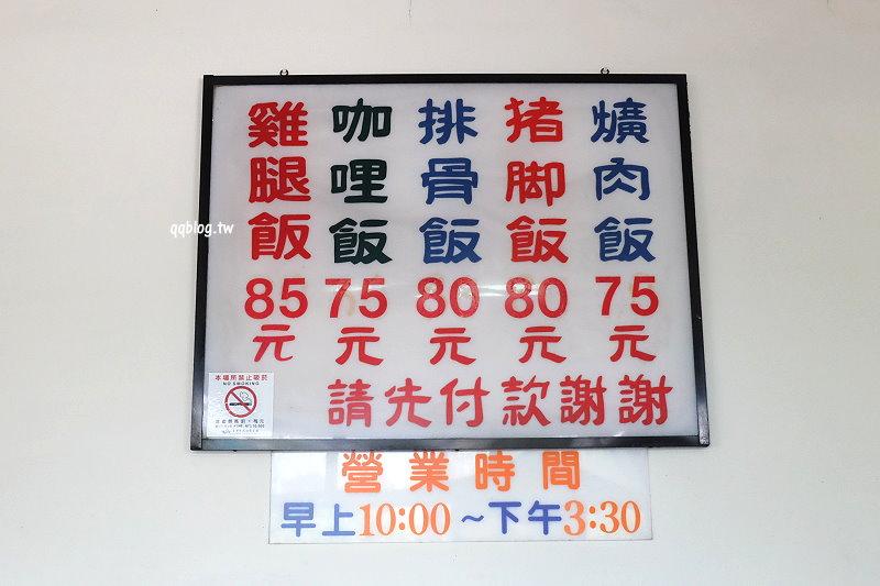 1526834151 ab6df65f900b969237cc5dfd8573581b - 台中豐原︱老三元爌肉飯.豐原人氣排骨飯,在地人推薦的好味道,勞工朋友的最愛,用餐時間總是大排長龍