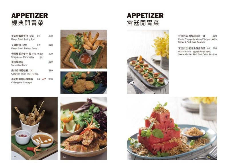 1524503021 6f07b1f22e75c0867cb039a4983ecd67 - 台中西屯︱Woo Taiwan@台中平方米店,在宮廷風格的餐廳中享用泰式料理,不用飛到清邁也能品嚐到正宗的泰北料理