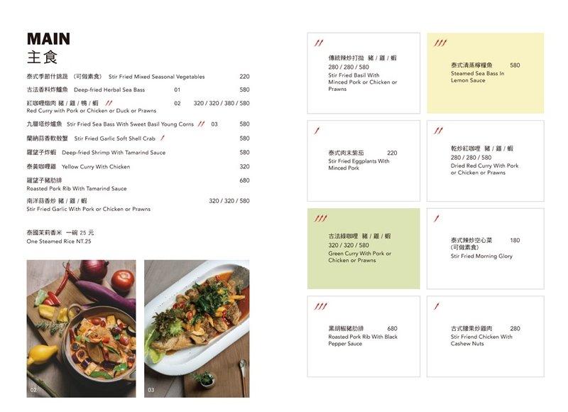 1524503034 1336908b9d2e90428239c5dd88395ab5 - 台中西屯︱Woo Taiwan@台中平方米店,在宮廷風格的餐廳中享用泰式料理,不用飛到清邁也能品嚐到正宗的泰北料理