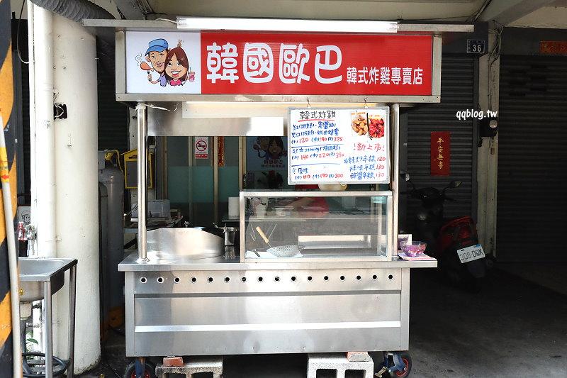 1527354230 584440d179d1d2c732fa14fc4a4b120b - 台中豐原︱韓國歐巴韓式炸雞專賣店.豐原韓式炸雞新發現,炸雞口味多達六種,肉厚又大塊,還有現煮的辣炒年糕