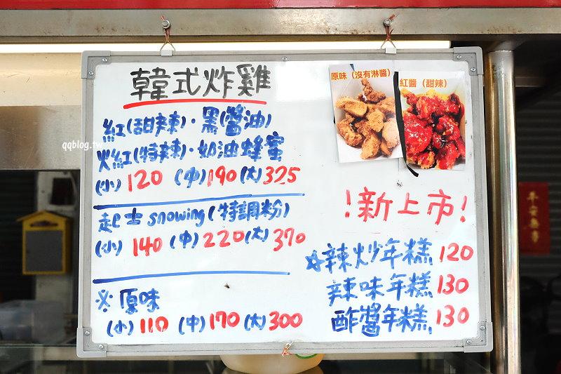 1527354240 42226c31952aab16d5d7486fea814d2e - 台中豐原︱韓國歐巴韓式炸雞專賣店.豐原韓式炸雞新發現,炸雞口味多達六種,肉厚又大塊,還有現煮的辣炒年糕