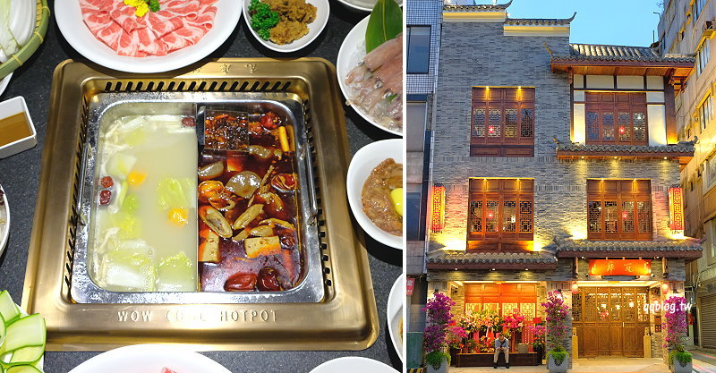 台中中區 瓦庫麻辣鍋 WOW COOL HOTPOT.來自四川重慶的麻辣鍋,食材新鮮有誠意,在復古風中感受四川寬窄巷子的用餐氛圍 @QQ的懶骨頭