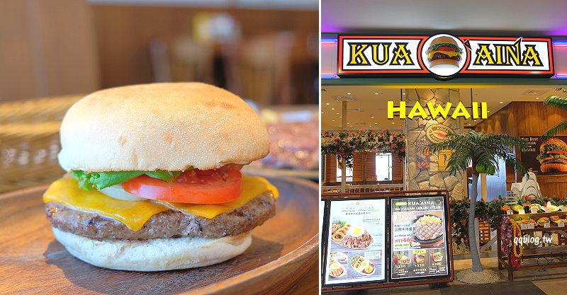 台中梧棲︱KUA`AINA Burger 夏威夷漢堡.美國前總統歐巴馬也愛的漢堡店,還有無敵海景可以觀賞 @QQ的懶骨頭