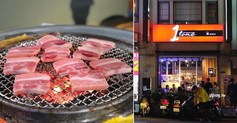 台中西屯︱一桶tone韓式新食.三人套餐份量多,食材新鮮有誠意,飯後還有哈根達斯冰淇淋和壽星禮,中科商圈燒肉推薦 @QQ的懶骨頭