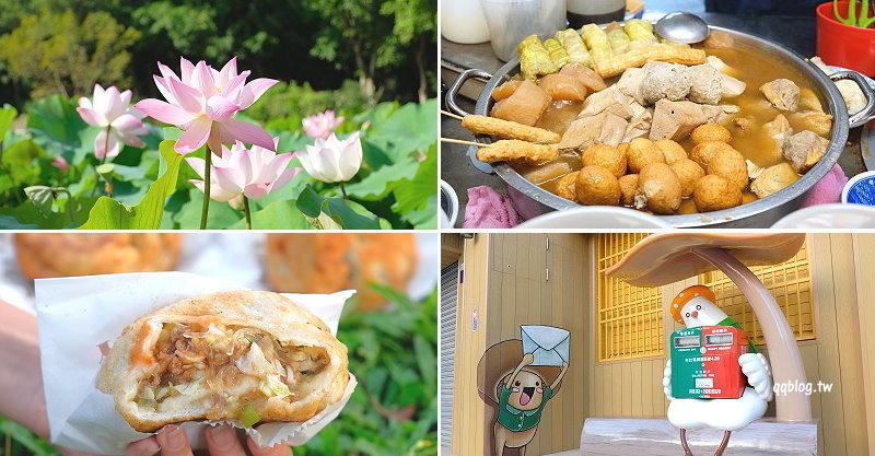 台中東勢新社旅遊︱東勢、新社山城一日小旅行.美食+小吃+景點一路玩,好吃好玩豐富一日遊 @QQ的懶骨頭