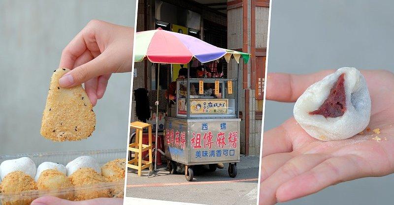 台中東勢︱西螺麻糬大王-阿心手工麻糬.香甜軟Q不黏牙,純粹的好味道 @QQ的懶骨頭