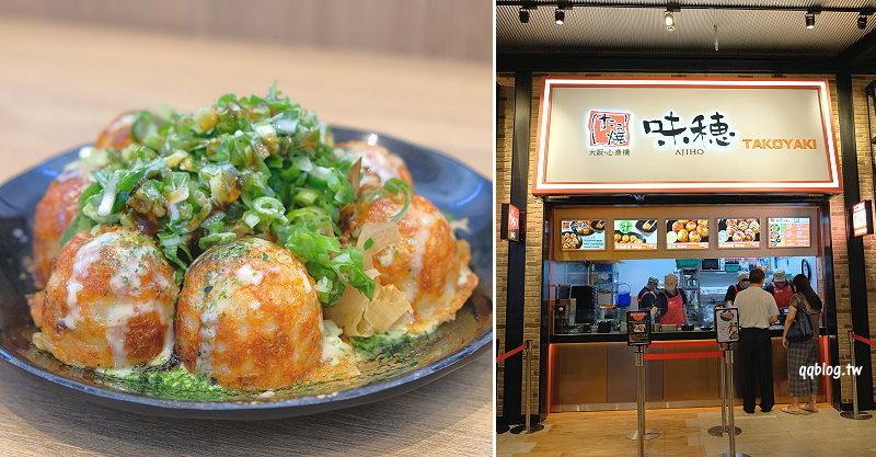 台中梧棲︱味穗章魚燒.來自大阪心齋橋的章魚燒,口感軟爛價格高,和在大阪吃到的還滿相似的 @QQ的懶骨頭