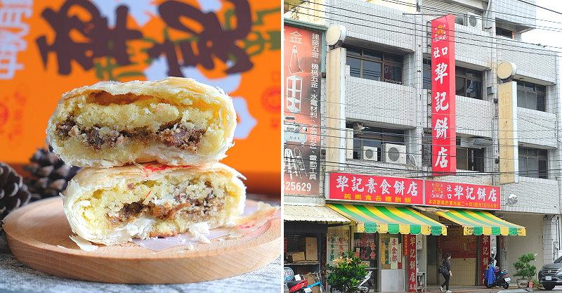 台中神岡︱社口犂記餅店.祖傳四代的傳統月餅,飄香百年的好味道,也是很多人送禮的首選 @QQ的懶骨頭