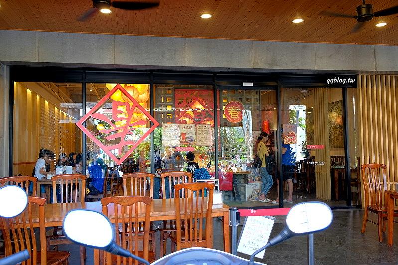 台中南屯︱有春茶館@大墩店.懷舊氛圍的古早味餐點,份量精緻吃巧不吃飽,台中聚餐餐廳推薦 @QQ的懶骨頭