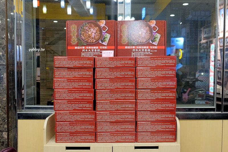 台中東勢︱阿木大眾餐館.營業超過60年的老字號餐館,招牌芋泥鴨方必點 @QQ的懶骨頭