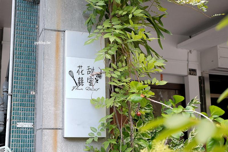 台中北區︱花甜囍室.科博館附近IG打卡甜點店,以塔類和乳酪蛋糕為主,清新風格好吃又好拍 @QQ的懶骨頭