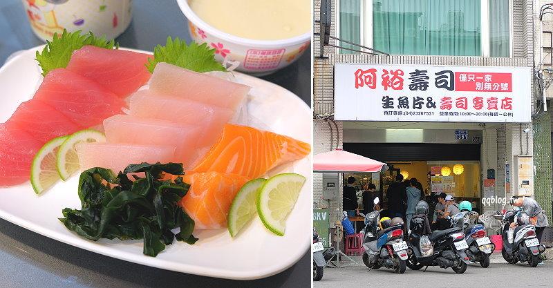 台中北區︱阿裕壽司.台中超人氣平價壽司、生魚片,個人比較喜歡炙燒系列,近科博館 @QQ的懶骨頭