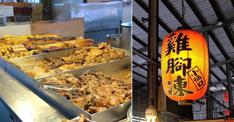 台中北屯︱鵝房宮日式料理.N訪,美味好吃度依舊,吃完還是會想念 @QQ的懶骨頭