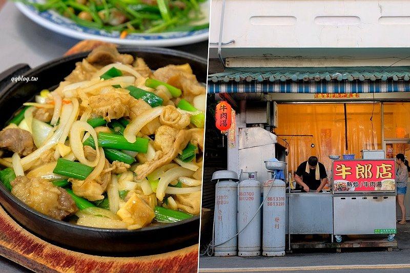 屏東琉球︱牛郎店.專賣牛肉料理的小吃店,不吃牛肉也有其他菜色可選擇,小琉球平價熱炒推薦 @QQ的懶骨頭