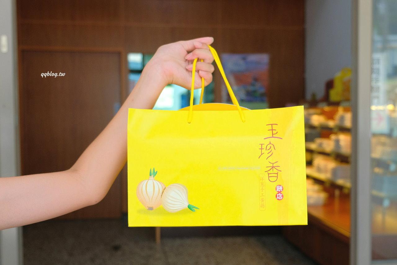 屏東恆春︱玉珍香餅店 手工蛋捲.40年老店,洋蔥蛋捲是招牌,香氣濃郁好吃 @QQ的懶骨頭