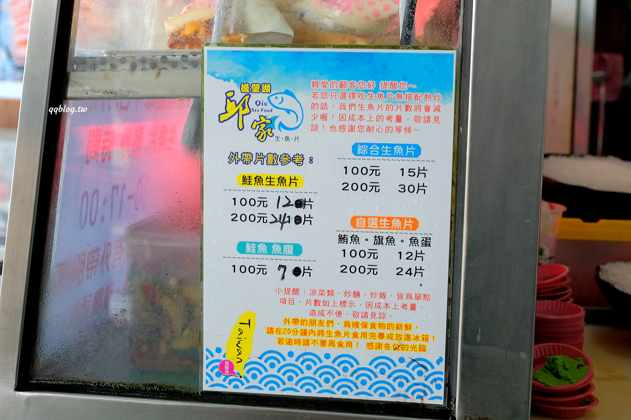 屏東恆春︱後壁湖邱家生魚片.20片生魚片搭配熱炒只要100元,新鮮好吃有誠意,墾丁生魚片推薦 @QQ的懶骨頭