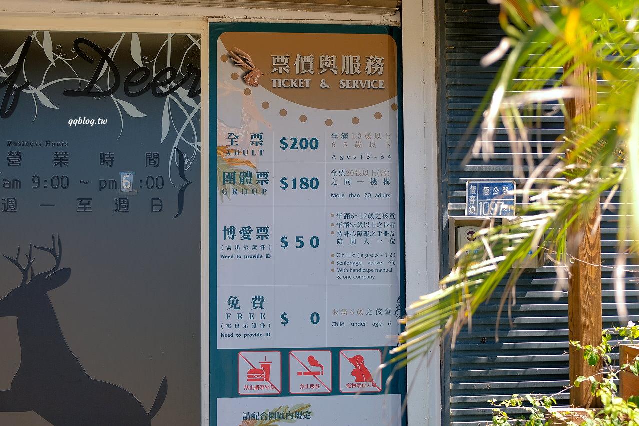 屏東恆春︱鹿境梅花鹿生態園區.來一場與梅花鹿近距離的接觸.墾丁親子景點推薦 @QQ的懶骨頭