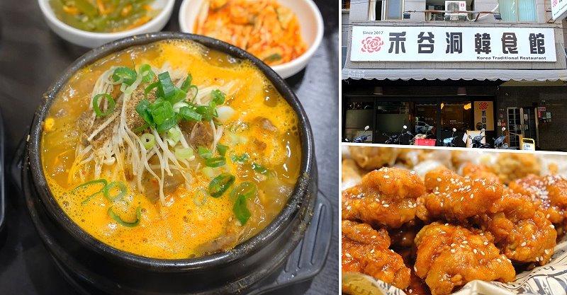 台中豐原︱禾谷洞韓食館.餐點份量大、口味又道地,每一道都是好味道,吃的很滿足 @QQ的懶骨頭