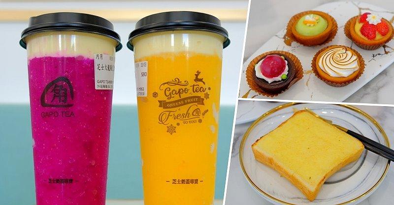 台中大雅︱Gapo tea 角鋪 芝士奶蓋茶專賣店.網美系手搖飲,有內用坐位和遊戲區 @QQ的懶骨頭