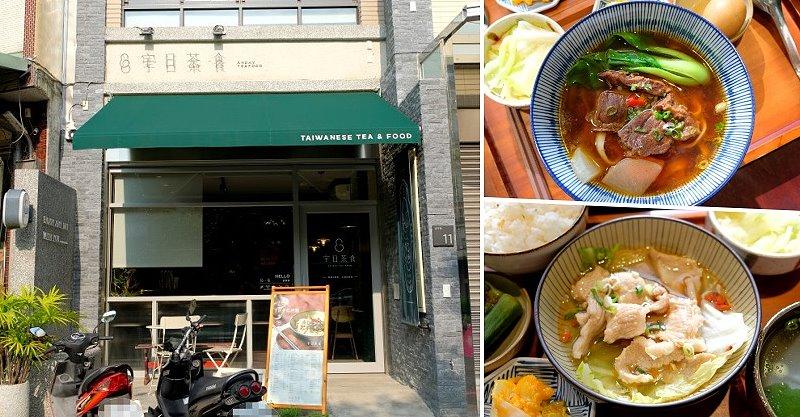 台中豐原︱宇日茶食 Andayteafood.隱藏在菜市場旁的台式簡餐店,低調卻有質感 @QQ的懶骨頭