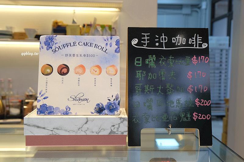 台中北區︱SHAMON法式甜點.太原綠園道旁優美甜點店,價格偏高就看個人的接受度囉 @QQ的懶骨頭