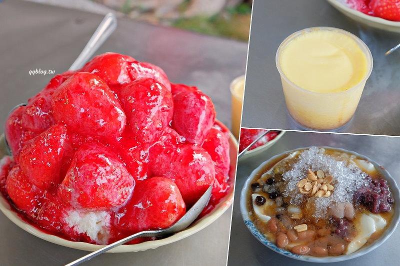 台南中西區︱冰鄉.台南超人氣冰品,季節限定草莓冰要吃要快,晚來就只能等明年了 @QQ的懶骨頭