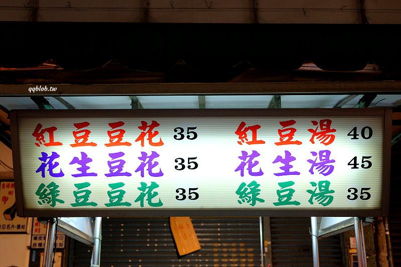 台中豐原︱豆花城.晚上10:00才出攤開賣的豆花,單純卻是好滋味 @QQ的懶骨頭