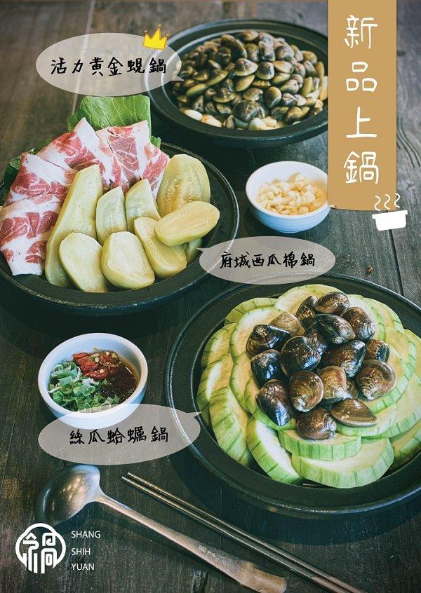 台中沙鹿︱尚石苑石頭火鍋.沙鹿超人氣火鍋,湯底口味特別,食材新鮮有誠意 @QQ的懶骨頭