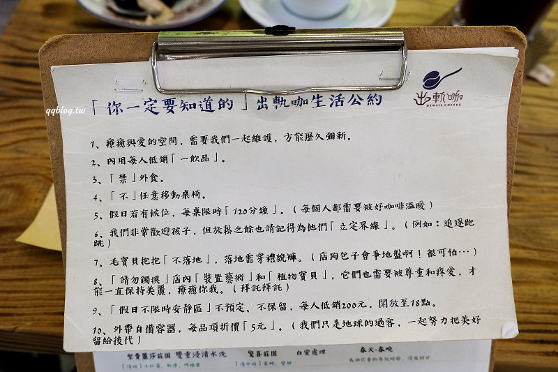 台中沙鹿︱出軌咖.自家烘焙咖啡豆、手作甜點,三不五時還有店狗相伴 @QQ的懶骨頭