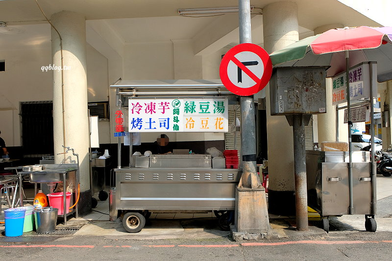 台中中區︱阿斗伯冷凍芋.台中在地30年小吃,綿密鬆軟的冷凍芋,烤土司更迷人 @QQ的懶骨頭
