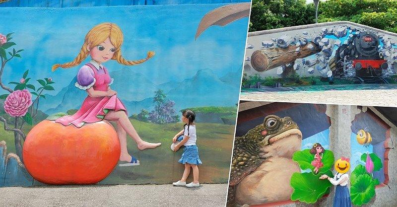 台中石岡︱九房3D彩繪村vs全台最大4D彩繪牆.串連東豐自行車綠廊走進童話世界 @QQ的懶骨頭