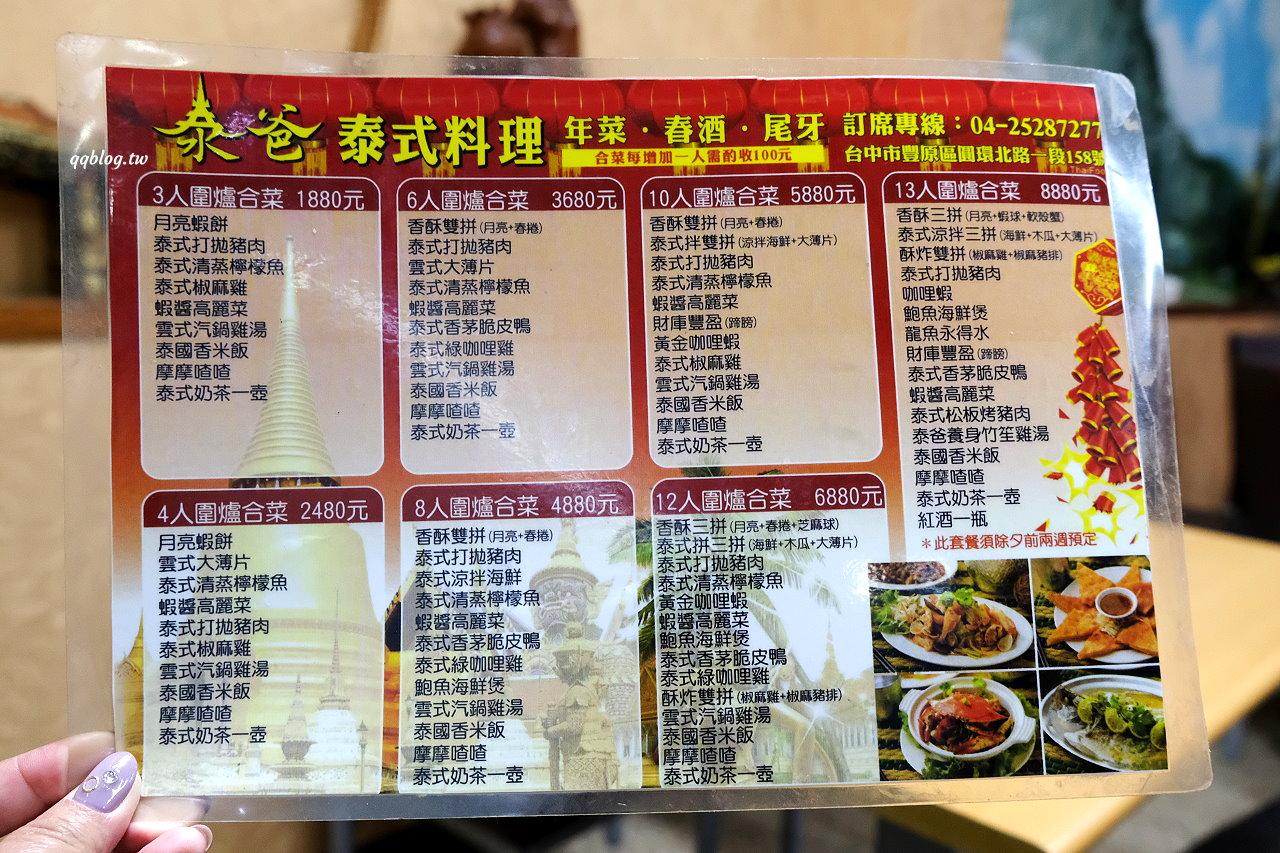 台中豐原︱泰爸泰式料理.口味清爽不厚重,適合一家大小的口味 @QQ的懶骨頭
