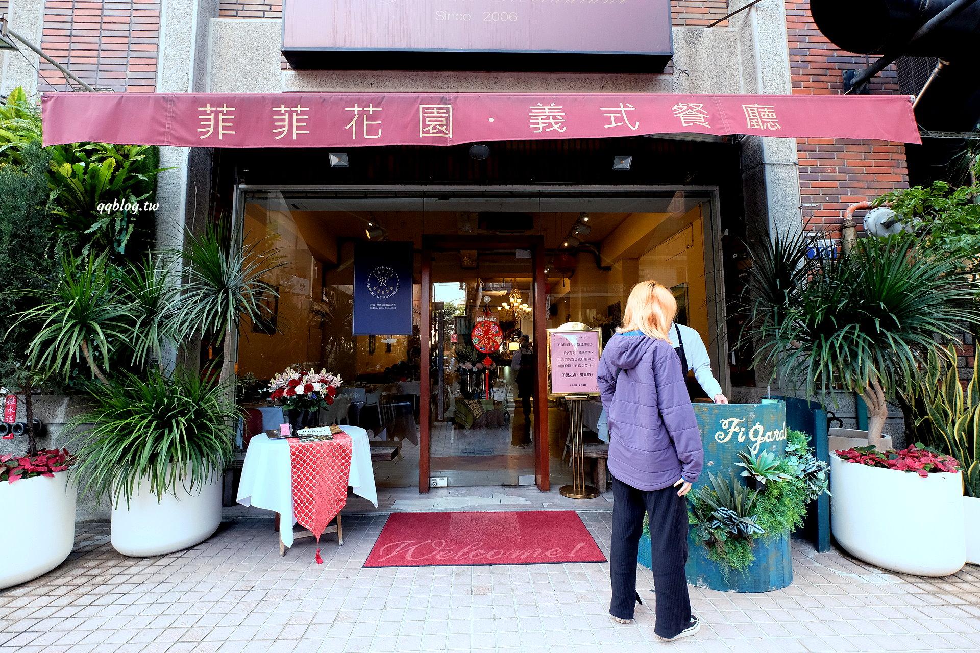 台中西屯︱菲菲花園 義式餐廳.台中老字號義式餐廳,餐點豐富有水準,生日聚餐餐廳推薦 @QQ的懶骨頭