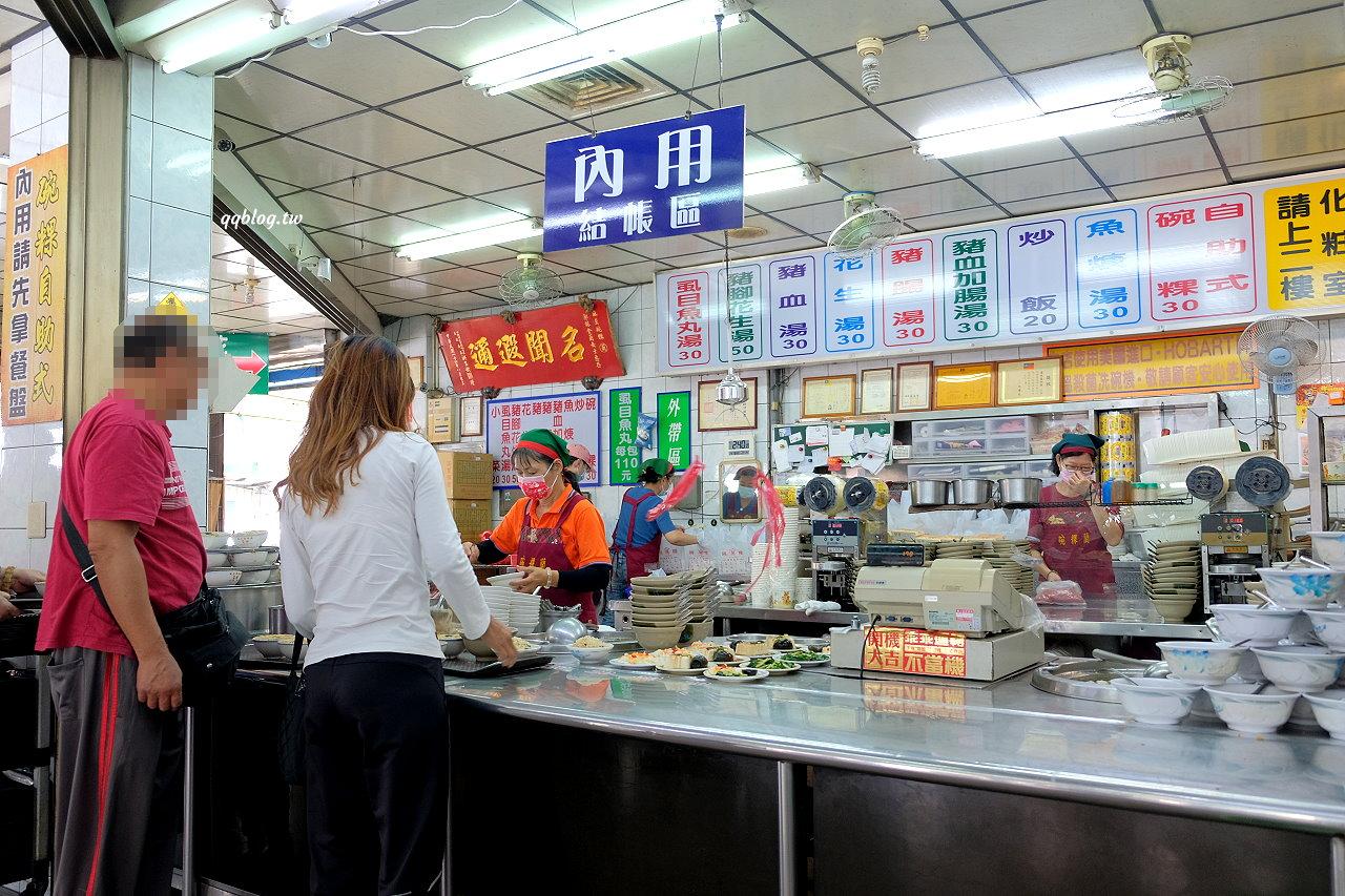 台南麻豆︱麻豆碗粿蘭.麻豆人氣碗粿店,只要經過一定要來吃一碗 @QQ的懶骨頭