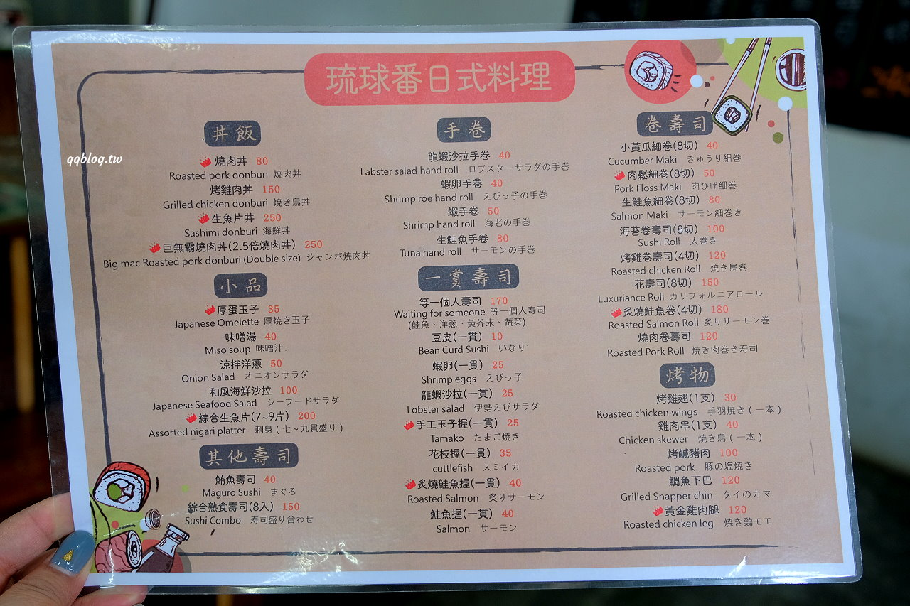 屏東琉球︱琉球番創作壽司.小琉球日式料理,老闆開店隨性,一切靠運氣 @QQ的懶骨頭