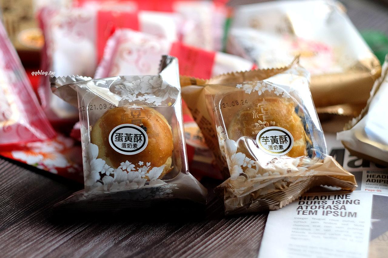 苗栗卓蘭︱江記永安喜餅.各式各樣的傳統大餅,口味多到不知道該怎麼選擇,卓蘭伴手禮推薦 @QQ的懶骨頭