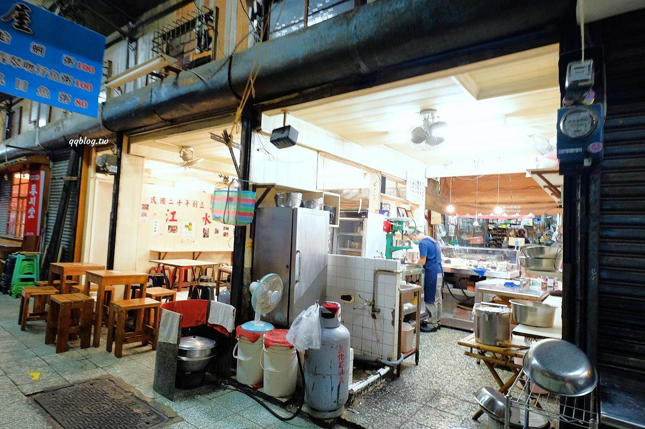台南中西區︱江水號.國華街上90年歷史傳統冰店,夏天來一碗超清涼,國華街美食推薦 @QQ的懶骨頭