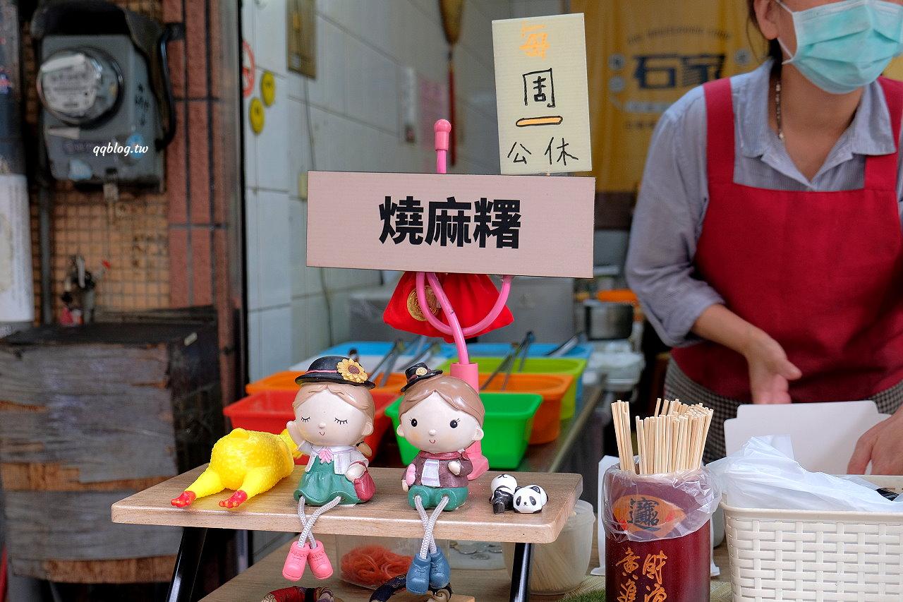 台南中西區︱石家彩虹白糖粿.彩虹白糖粿一次可以吃到八種口味,國華街美食推薦 @QQ的懶骨頭