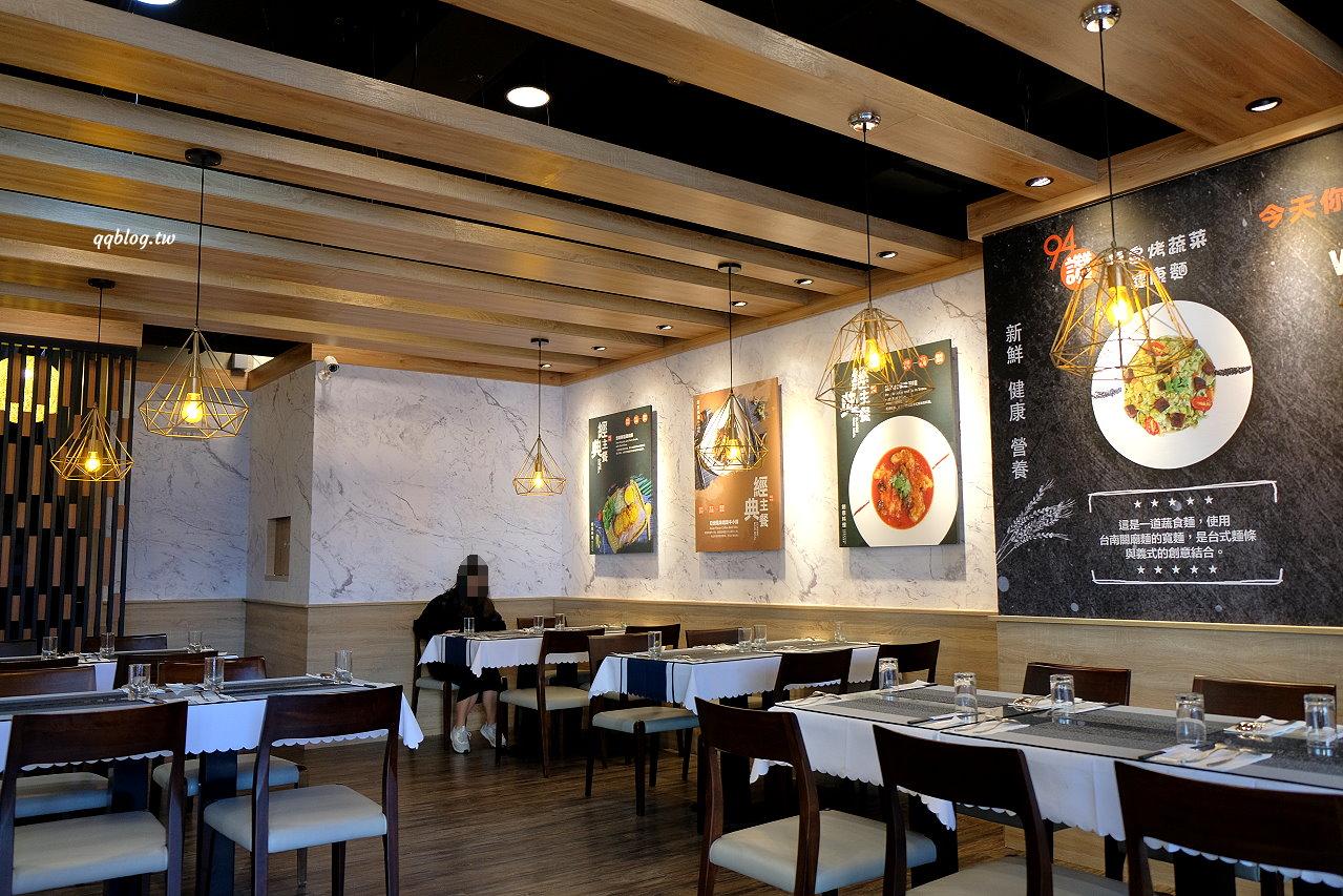 嘉義西區︱橘井創意料理.中西式創意料理新風貌,近嘉義火車站 @QQ的懶骨頭