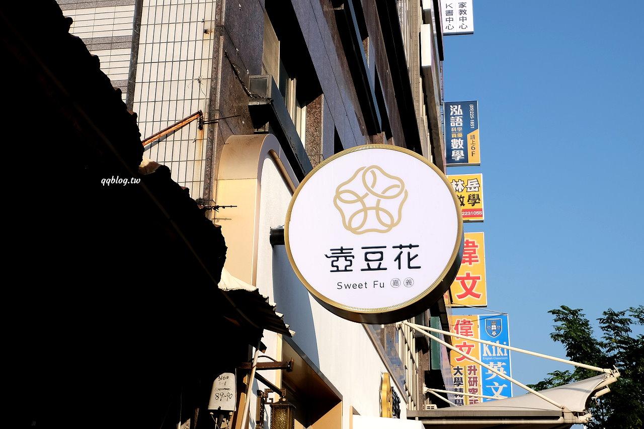 嘉義西區︱壺豆花.網美系豆花專賣店,自己的湯底自己加,還有特別的泰奶豆花,近文化路夜市 @QQ的懶骨頭