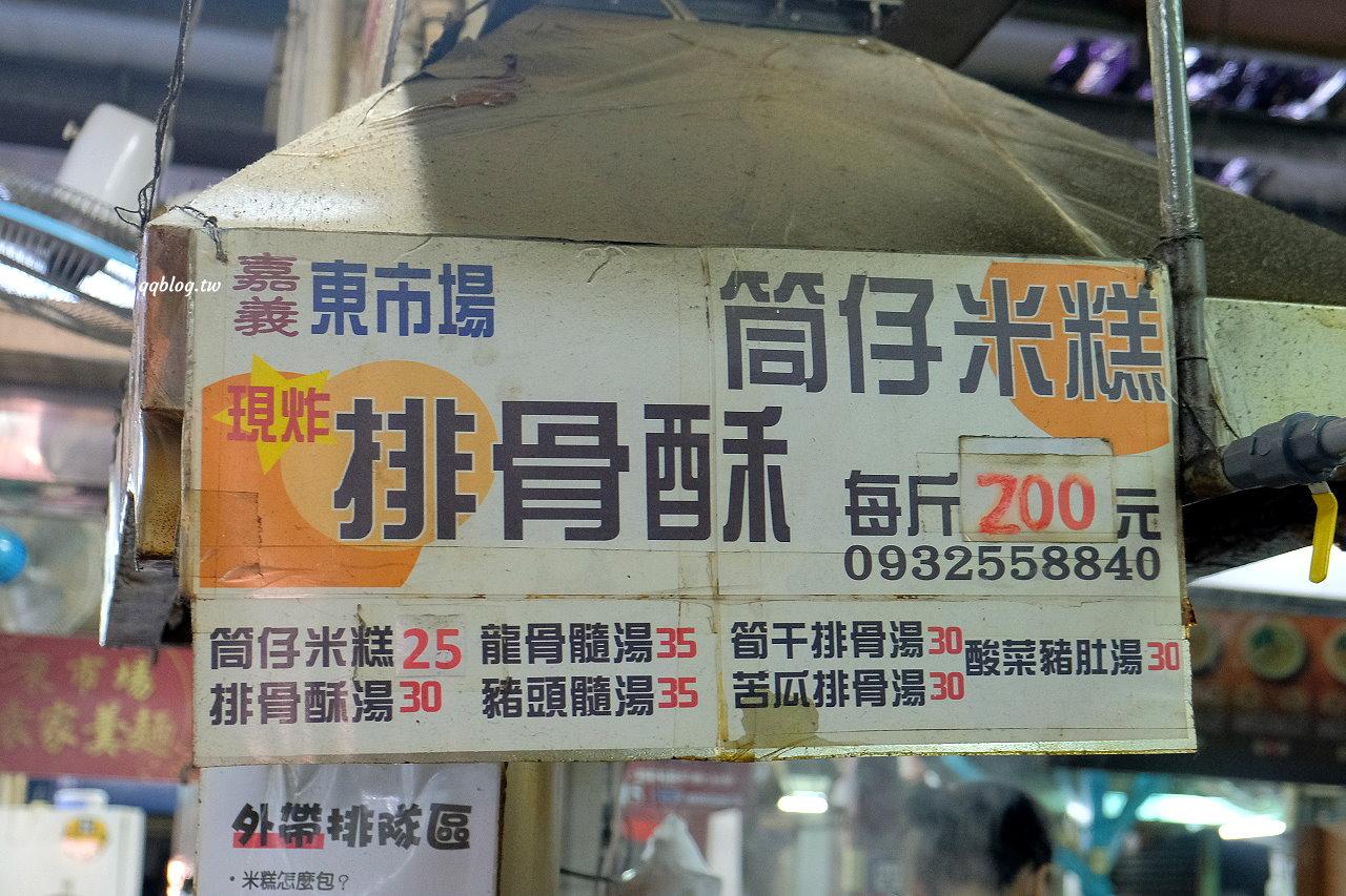 嘉義東區︱袁家筒仔米糕排骨酥.傳承一甲子的人氣市場美食,排骨酥單吃或是燉煮的都好吃 @QQ的懶骨頭
