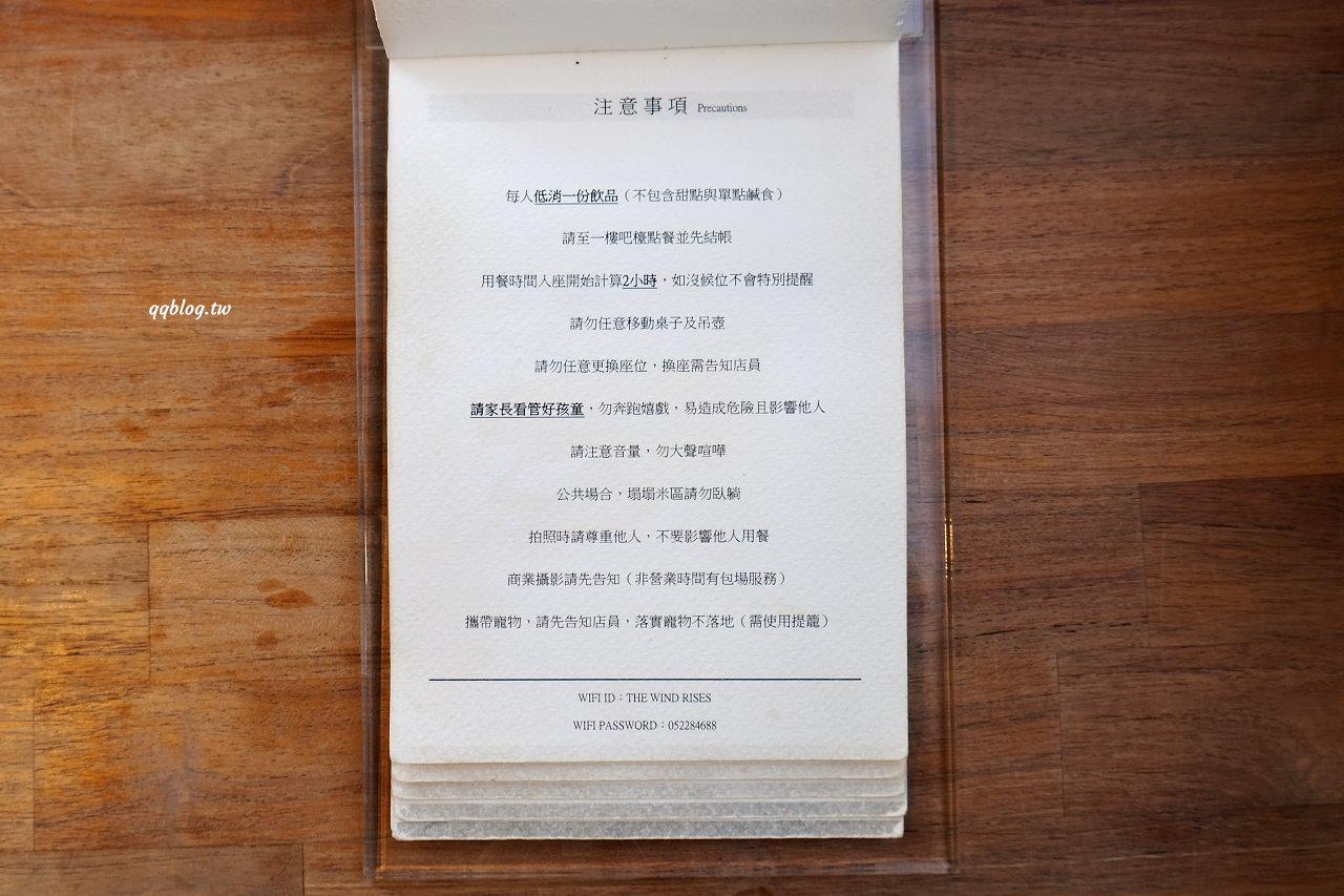 嘉義東區︱起風 THE WIND RISES.以台灣茶為主打的老宅甜點店,IG熱門打卡網美店,嘉義下午茶推薦 @QQ的懶骨頭
